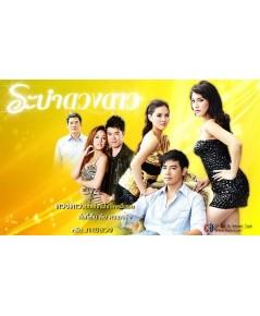 ระบำดวงดาว ละครไทย 4 แผ่นจบ(พลอย+ลิเดีย)