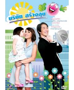 ละครไทย บริษัทสร้างสุข DVD 5 แผ่นจบ...เจ+นิโคล