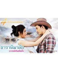ธาราหิมาลัย ละครไทย 2 แผ่นจบ