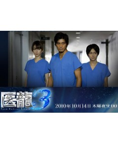 IRYU - Team Medical Dragon1+2+3/คุณหมอหัวใจแกร่ง ภาค 1-3 ดีวีดี บรรยายไทยรวม 14 แผ่นจบ*