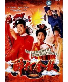 องค์หญิงเจ้าปัญญากับราชบุตรเขยจอมยุ่ง(Taming of the princess ) DVD พากย์ไทย 4 แผ่นจบ