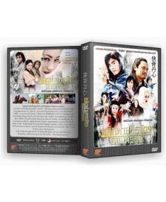 พลิกฟ้ายุทธจักรจอมทรนง DVD พากย์ไทย 6 แผ่นจบ*มาสเตอร์