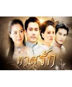 ละครไทย ทาสรัก เจนี่+เชอรี่+สมาร์ท+ปอ DVD 6 แผ่นจบ