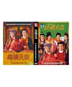กามเทพเล่นกลคนอลเวง Colorful Life ดีวีดี พากย์ไทย 4 แผ่นจบ*อัดทรูวิชั่น
