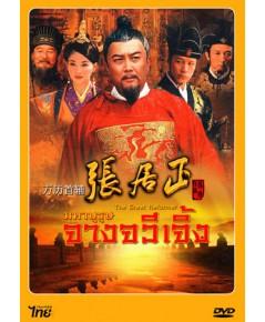 มหาบุรุษ จางจวีเจิ้ง DVD พากย์ไทย 14 แผ่นจบ(ภาพชัด 100)