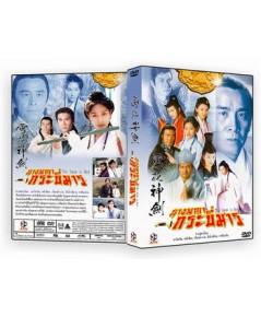 นางพญากระบี่มาร DVD พากย์ไทย 5 แผ่นจบ(หมีเซี๊ยะ เดวิด เจียง ฉีเส้าเฉียน)