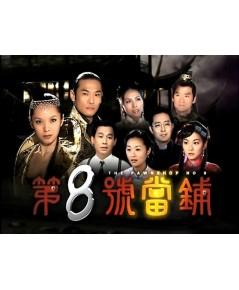โรงรับจำนำหมายเลข 8 ดีวีดี พากย์ไทย 4 แผ่นจบ
