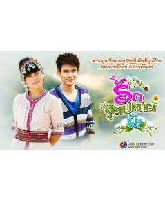 รักสุดปลายฟ้า ละครไทย 4 แผ่นจบ