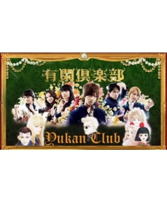 Yukan Club คลับจอมยุ่งกับคดีพิสดาร DVD พากย์ไทย 5 แผ่นจบ