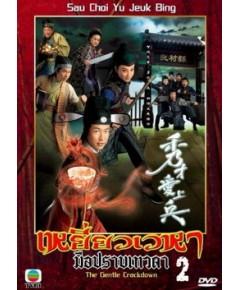 เหยี่ยวเวหามือปราบเทวดา ภาค 2 / The Gentle Crackdown II DVD พากย์ไทย 4 แผ่นจบ
