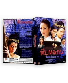 ละครไทย หีบหลอนซ่อนวิญญาณ 4 แผ่นจบ