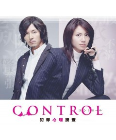 Control/2 อัจฉริยะไขคดีปริศนา DVD (พากย์ไทย) 5 แผ่นจบ
