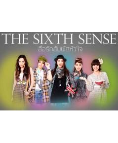 The Sixth Sense สื่อรักสัมผัสหัวใจ (หลุยส์,จิตตราภา) ละครไทย 5 แผ่นจบ