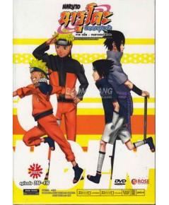 นารูโตะ ตำนานวายุสลาตัน ภาค 9  : Naruto The Locus Of Konoha ภาคอดีต-หนทางของโคโนฮะ  พากย์ไทย 5 แผ่นจ