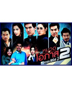 หมวดโอภาส เดอะซีรี่ส์ ปี 2 ( เต๋อ  หนูนา ) ละครไทย 6 แผ่นจบ