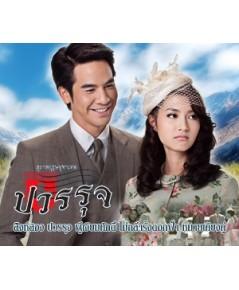 สุภาพบุรุษจุฑาเทพ คุณชายปวรรุจ โป๊บ+มิว ละครไทย 3 แผ่นจบ