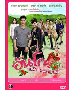 อันโกะ กลรักสตรอว์เบอร์รี่ ละครไทย  ชมพู่+เคน 4 แผ่นจบ