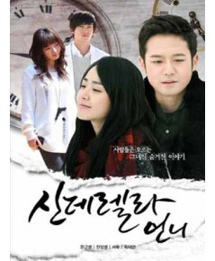 CINDERELLA\'S STEPSISTER ปมชีวิตลิขิตรัก DVD พากย์ไทย 5 แผ่นจบ