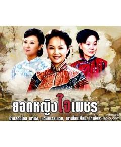 ยอดหญิงใจเพชร 2006 DVD (พากย์ไทย) 4 แผ่นจบ อัดช่อง 3