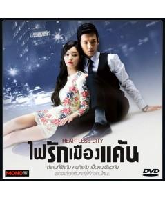Heartless City ไฟรักเมืองแค้น DVD (พากย์ไทย) 5 แผ่นจบ