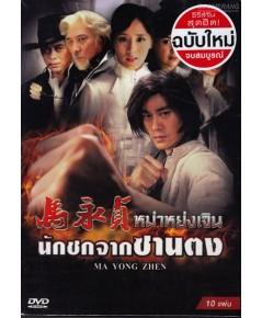 Ma Yong Zhen /หม่าหย่งเจิน นักชกจากซานตง DVD (พากย์ไทย+บรรยายไทย) 10 แผ่นจบ*master