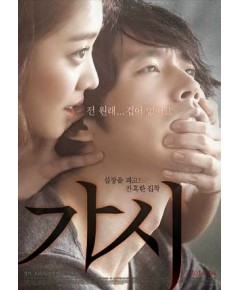 Innocent Thing / Thorn DVD (ซับไทย) 1 แผ่นจบ* จางฮยอก , โจโบอา, ซอนอูซอน 18+