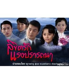 ลิขิตรักแรงปรารถนา RATHER IS THE WOMAN 2008 DVD(พากย์ไทย) 6 แผ่นจบ*อัดช่อง 3