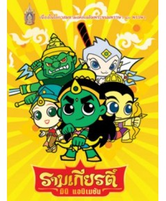 Ramakian mini animation รามเกียรติ์ มินิ แอนิเมชั่น Dvd พากย์ไทย 3 แผ่นจบ พากย์ไทย*master