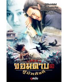 Paladins in Troubled Times จอมดาบกู้บัลลังก์ DVD พากย์ไทย 6 แผ่นจบ