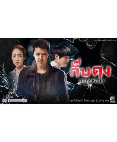 Gap Dong กั๊บดง ถอดรหัสฆ่า DVD พากย์ไทย 5 แผ่นจบ