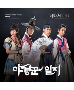 The Night Watchman อัศวินรัตติกาล DVD พากย์ไทย 6 แผ่นจบ