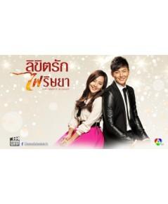A Hundred Year Legacy ลิขิตรัก ไฟริษยา DVD พากย์ไทย 13 แผ่นจบ