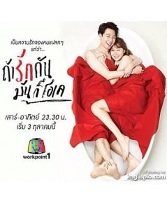 it\'s okay that\'s love ถ้ารักกันมันก็โอเค DVD พากย์ไทย 4 แผ่นจบ