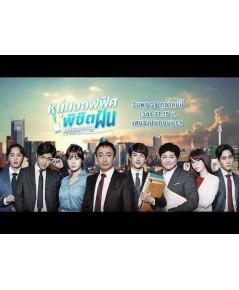 Misaeng หนุ่มออฟฟิศ พิชิตฝัน DVD พากย์ไทย 5 แผ่นจบ