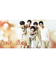 ปิ๊งรัก สลับขั้ว ย้อนหลัง (For You in Full Blossom) DVD พากย์ไทย 4 แผ่นจบ
