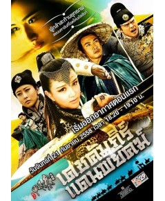 flying swords of dragon gate เดชคัมภีร์แดนพยัคฆ์ DVD พากย์ไทย 8 แผ่นจบ