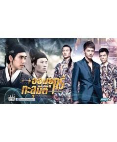 The Crossing Hero จอมยุทธ์ทะลุมิติ DVD พากย์ไทย 6 แผ่นจบ