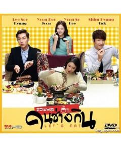 Let\'s Eat 2 รวมพลคนช่างกิน ภาค 2 ดีวีดี พากย์ไทย 5 แผ่นจบ