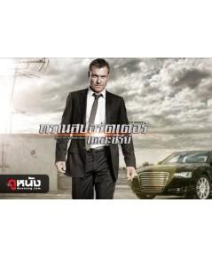 Transporter The Series Season 1+2  คนระห่ำ เหยียบทะลุนรก ปี 1+2 (DVD พากย์ไทย) รวม 6 แผ่นจบ