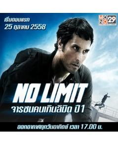 No Limit season 1+2 จารชนคนเกินลิมิต ปี 1+ ปี 2 (DVD พากย์ไทย) รวม 5 แผ่นจบ
