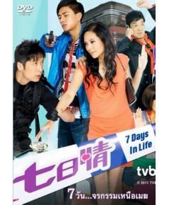 7 DAYS IN LIFE 7 วันจารกรรมเหนือเมฆ DVD พากย์ไทย 4 แผ่นจบ