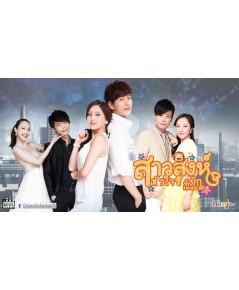 Love Leo สาวสิงห์หัวใจซิ่งรัก DVD พากย์ไทย 5 แผ่นจบ