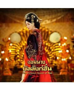 จอมนางบัลลังก์ฮั่น The Virtuous Queen of Han (DVD พากย์ไทย+บรรยายไทย) 12 แผ่นจบ*master