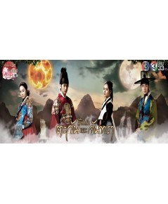 Moon Embracing the Sun ลิขิตรักตะวันและจันทรา DVD พากย์ไทย 5 แผ่นจบ