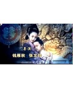 ศึกรัชทายาทบัลลังก์เลือด DVD พากย์ไทย 5 แผ่นจบ( 30 ตอน)