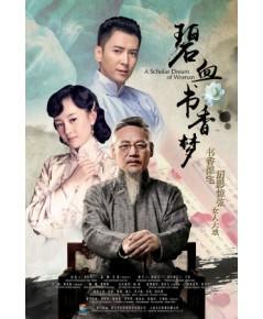 A Scholar Dream Of Woman/บันทึกรักตำนานเลือด DVD พากย์ไทย 9 แผ่นจบ