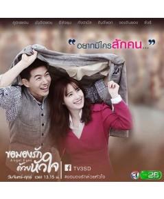 Angel Eyes ขอมองรักด้วยหัวใจ DVD พากย์ไทย 5 แผ่นจบ