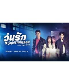 Let's Fight Ghost วุ่นรักวิญญาณหลอน DVD พากย์ไทย 4 แผ่นจบ