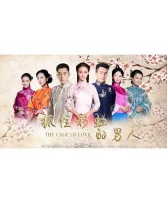 The Cage of Love ขังใจไว้ด้วยรัก DVD พากย์ไทย 7 แผ่นจบ (34 ตอน)