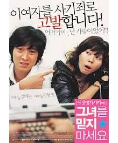 หนุ่มเซ่อซ่ากับสาว 18 มงกุฎ Too Beautiful To Lie ดีวีดี พากย์ไทย 1 แผ่นจบ